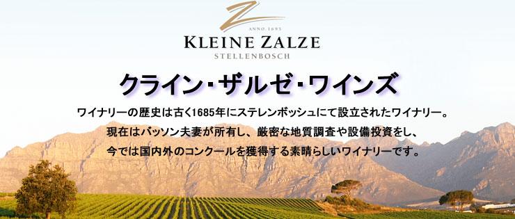 クライン・ザルゼ・ワインズ