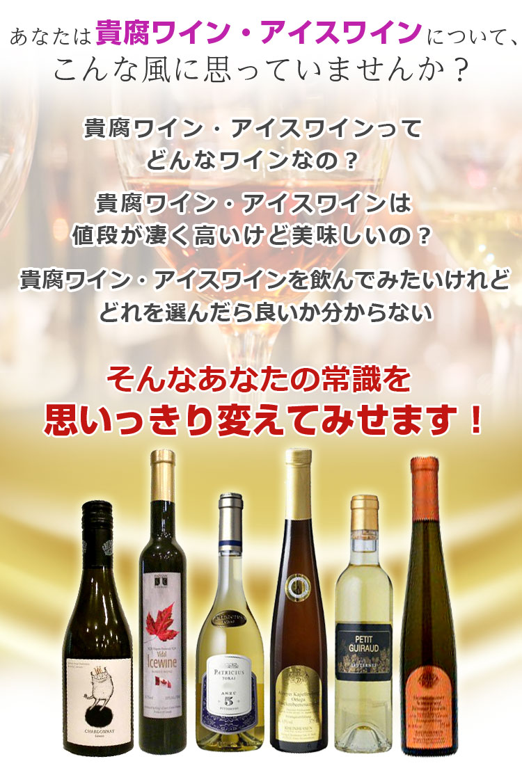 貴腐ワイン・アイスワイン