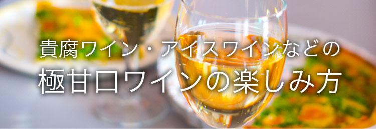 貴腐ワイン・アイスワインなどの極甘口ワインの楽しみ方