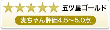 五つ星ゴールド
