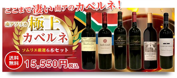 南アフリカワイン専門店 ソムリエ厳選カベルネ6本セット