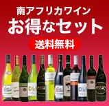 今月のセットワイン