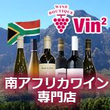 南アフリカワイン専門店